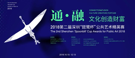 Shenzhen Spoonbill Cup Awards for Public Art